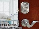 KD-307P 加安電子鎖G7X2D01AAP+LYK603 按鍵式電子密碼輔助鎖 按鍵密碼鎖 附水平鎖 按鍵鎖