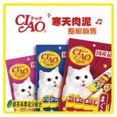 【CIAO】寒天肉泥條15g*4條*12包組 (D002A21-1)