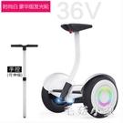 電動平衡車 成人雙輪智慧體感代步車 兒童小孩兩輪手扶桿平行車 CJ4586『毛菇小象』