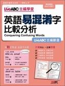 (二手書)英語易混淆字比較分析