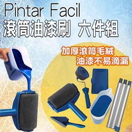 【南紡購物中心】Pintar Facil滾筒油漆刷六件組 厚綿油漆刷頭 三節手桿 多功能手柄油漆刷