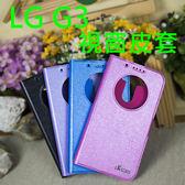 【視窗】LG G3 D855 視窗皮套/書本式翻頁/磁扣側掀/保護套/支架斜立展示/軟套