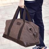 超大容量手提帆布旅行包男女旅行袋斜背包短途行李包出差旅游包搬家 【快速出貨】
