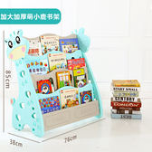兒童書架寶寶卡通簡易小書櫃幼兒園繪本架塑料學生落地圖書收納架BL 【好康八八折】