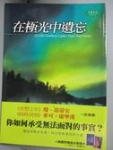 【書寶二手書T1/翻譯小說_HCB】在極光中遺忘_范達拉.薇達