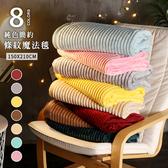 【BELLE VIE】純色簡約條紋魔法絨毯-多色任選150X200cm湖水綠