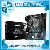 MSI 微星 H310M PRO-VDH PLUS 主機板