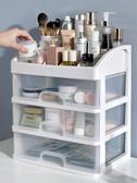 化妝品收納盒化妝品收納盒抖音同款梳妝臺抽屜式塑膠大學生桌面簡約置物架 LX 艾家