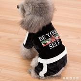 小狗狗保暖衣服泰迪四腳秋冬裝寵物博美比熊雪納瑞小型犬冬季加厚