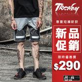 『潮段班』【MLBS0001】新品促銷 春夏短褲新款 多款任選春夏潮流休閒短褲