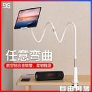 懶人手機支架手機架ipad平板電腦pad通用桌面多功能支撐架  自由角落
