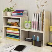 辦公室電腦桌簡易桌面小書架置物架簡約桌上整理收納層架學生書櫃xw