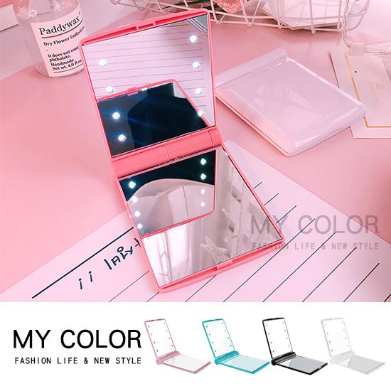 LED發光化妝鏡 隨身 鏡子 LED燈 補光燈 補妝鏡 雙面鏡 立鏡 梳妝鏡 摺疊鏡 掀開式【M001】MY COLOR