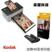 KODAK 柯達 PD-450W 相片印表機 (公司貨) 送40張相片紙+墨盒 《分期0利率》