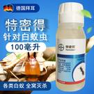 進口白蟻藥100ml德國拜耳特密得防治殺滅白蟻粉餌劑殺蟲劑全窩端