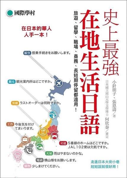 史上最強在地生活日語 :在日本的華人人手一本!旅遊、留學、職場、商務、長短期停留..