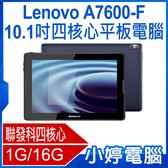 【3期零利率】福利品 Lenovo A7600-F 10.1吋四核心平板電腦1G/16G IPS面板 安卓4.4.2