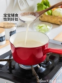 摩登主婦日式雙嘴搪瓷奶鍋單柄鍋泡面鍋寶寶輔食鍋湯鍋電磁爐通用 交換禮物