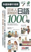 (二手書)日本人最常說的日語1000句口袋書(點讀版)