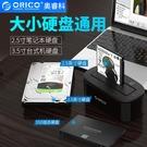 Orico奧睿科usb3.0立式單盤位行動硬碟座2.5/3.5吋串口sata通用外接外置筆電桌上型電腦硬碟盒