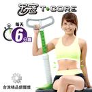 主力 岱宇國際 【T core】T寇健腹器(女生版) / TR2000RT