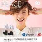 boco PEACE 骨傳導真無線藍牙耳機 TW-1 日本製 黑色/白色【可刷卡】薪創數位