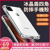 空壓殼 iPhone 11 Pro X XR XS Max 四角氣囊 6 6s 8 7 Plus 冰晶盾 透明 手機殼 全包 防摔 保護殼 保護套