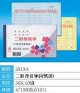 萬國牌 5010A 56K 二聯複寫單(...