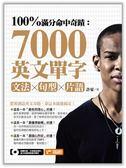 100%滿分命中奇蹟:7000英文單字x文法+句型+片語