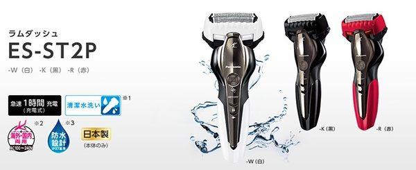 【一期一會】【日本代購】日本 Panasonic國際牌 ES-ST2P 電動刮鬍刀 IPX7 ST2P ST2Q 日本直送
