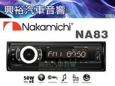 【Nakamichi】NA83 日本中道 SD/MP3/WMA/AUX/USB 無碟主機