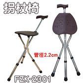 拐杖椅 可收合鋁製 臀型 登山拐椅 仲群維手杖 FZK-2301 免運