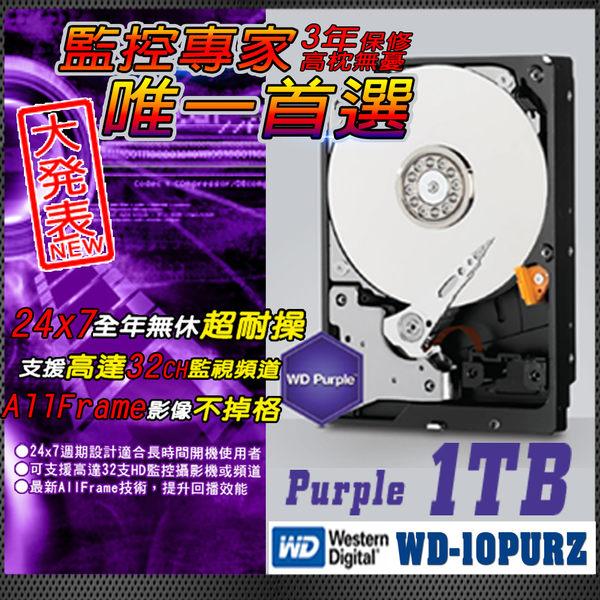 【台灣安防家】1TB 3.5吋 紫標 WD 威騰 監控 影音 硬碟 SATA3 5400轉 適DVR