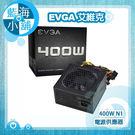 EVGA 艾維克 400W N1 電源供應器