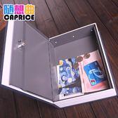 (交換禮物)仿真書本保險箱帶鎖鐵小密碼盒子收納存錢筒儲蓄罐儲錢罐成人兒童