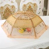 歐式折疊菜罩 食物罩飯菜罩餐桌罩 防蠅罩大號菜罩CZ01 tw