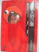 【書寶二手書T3/一般小說_HAO】透明人的小屋_島田世紀