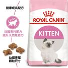 *KING WANG*法國皇家K36 幼母貓貓飼料-2kg