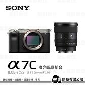 SONY ILCE-7C 廣角風景組合 ( 含 SEL20F18G ) 全片幅微單眼 a7C + 20mm【公司貨】