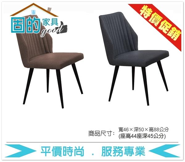 《固的家具GOOD》486-15-AN 韋伯藍灰/咖啡皮餐椅