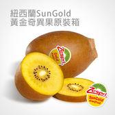 【屏聚美食】紐西蘭SunGold黃金奇異果原裝箱(3.3kg/箱/18-22顆)免運組