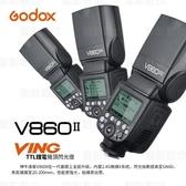 GODOX 神牛 V860 II 鋰電池閃光燈 內建2.4G 婚禮攝影利器 GN60 【開年公司貨】V860II-C-N-S-F-O
