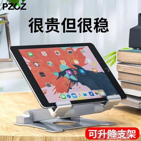 平板桌面支架大號ipad pro電腦懶人華為支撐架手機寫字架子萬 電購3C