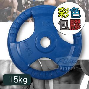 ◆促銷款◆ 奧林匹克彩色包膠槓片15kg(單片)/奧林匹克手抓孔槓片/配重片/重量訓練