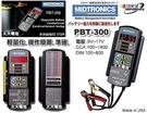 【久大電池】 美國密特 MIDTRONICS PBT-300 蓄電池CCA測試儀.汽車發電/啟動系統測試`.