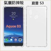 四角空壓殼 Sharp 夏普 AQUOS S3 S2 手機殼 防摔抗震 氣墊 夏普 S3 手機套 全包邊 透明 軟殼 保護套
