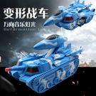 兒童玩具自動變形坦克飛機 兒童電動玩具帶音樂聲光萬向輪寶寶玩具   SQ13283『毛菇小象』.TW