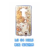 LG G4 H815 手機殼 軟殼 保護套 迪士尼 Disney 喵喵世界