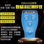 測厚儀 標智汽車漆面厚度檢測儀高精度涂層測厚儀汽修噴漆漆膜標智測厚儀 美物 交換禮物