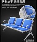 排椅三人位坐墊不銹鋼輸液椅公共機場椅座椅等候椅電影院 【全館免運】
